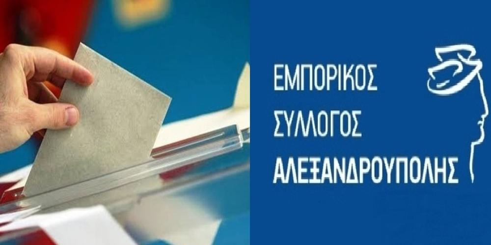Εμπορικός Σύλλογος Αλεξανδρούπολης: Αυτή είναι η νέα διοίκηση που προέκυψε απ' τις εκλογές