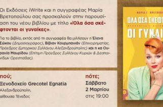"""""""Όλα όσα σκέφτονται οι γυναίκες"""": Το βιβλίο της Μαρίας Βρετοπούλου παρουσιάζεται στην Αλεξανδρούπολη"""