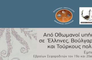 Επιστημονικό Συνέδριο για την εβραϊκή κοινότητα της Αλεξανδρούπολης στις 1 και 2 Μαρτίου