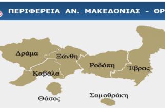 Στοιχεία-σοκ της Eurostat: Η Περιφέρεια Ανατολικής Μακεδονίας-Θράκης 11η φτωχότερη στην Ευρώπη!!!