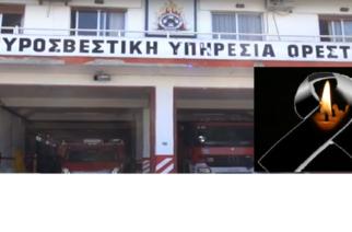 """Στο πένθος βυθίστηκε η Πυροσβεστική Υπηρεσία Ορεστιάδας – """"Έφυγε"""" σήμερα 56χρονος Πυροσβέστης"""