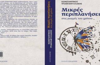 """Κυκλοφόρησε το νέο βιβλίο του Εβρίτη Κώστα Τριανταφυλλάκη: """"Μικρές Περιπλανήσεις στις ρωγμές του χρόνου""""."""
