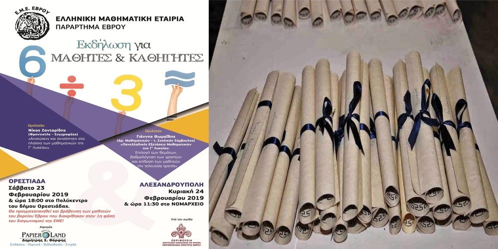 Εκδηλώσεις και βραβεύσεις Εβριτών μαθητών από την Ελληνική Μαθηματική Εταιρεία σε Ορεστιάδα, Αλεξανδρούπολη