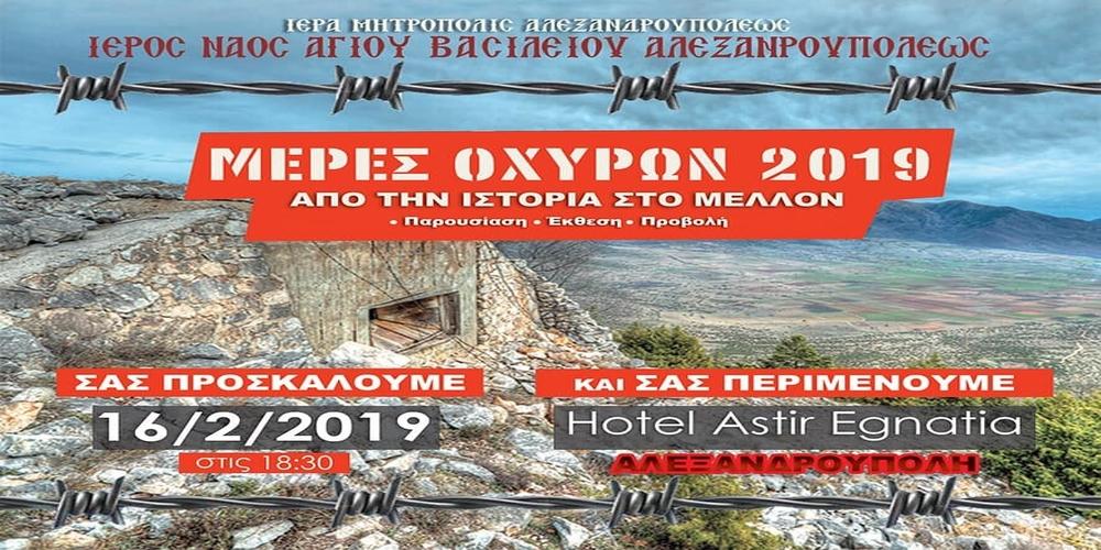 Οι Μέρες Οχυρών 2019 και στην Αλεξανδρούπολη