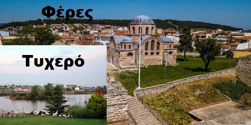 ΣΥΡΙΖΑ Έβρου: Κορόιδευαν χρόνια Τυχερό και Φέρες, δημιουργούνται 10 νέοι Δήμοι, αλλά έμειναν εκτός!!!