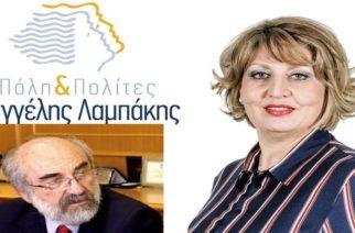 Β. Λαμπάκης: Προσέλαβε Ειδικό Συνεργάτη τον γαμπρό της δημοτικής του συμβούλου Ελισάβετ Τσονίδου-Σκεύα!!!