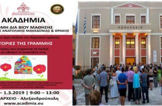 Αλεξανδρούπολη: Ιστορίες της γραμμής – Έκθεση ζωγραφικής παιδιών δημοτικού σχολείου στο Νομαρχείο