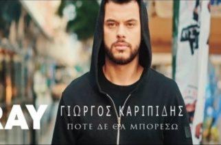 Με γυρίσματα και στην Αλεξανδρούπολη το τραγούδι-βίντεο κλιπ του Ξανθιώτη Γιώργου Καριπίδη