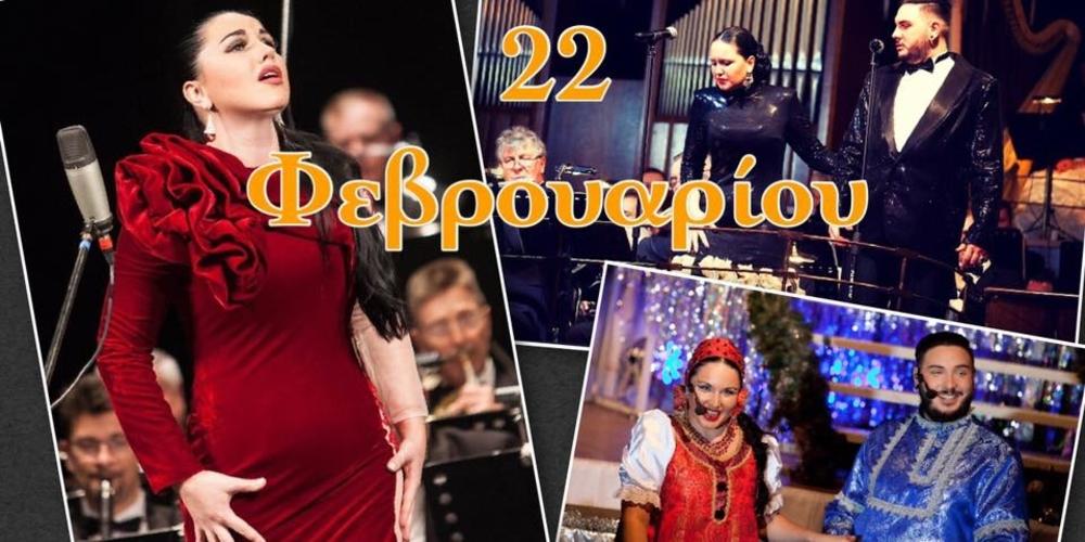 Οι σολίστ της όπερας της Κρατικής Φιλαρμονικής του Καλίνινγκραντ έρχονται στην Αλεξανδρούπολη