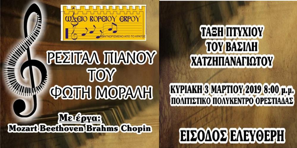 """Ορεστιάδα: Ρεσιτάλ πιάνου του Φώτη Μόραλη από το """"ΩΔΕΙΟ ΒΟΡΕΙΟΥ ΕΒΡΟΥ"""""""