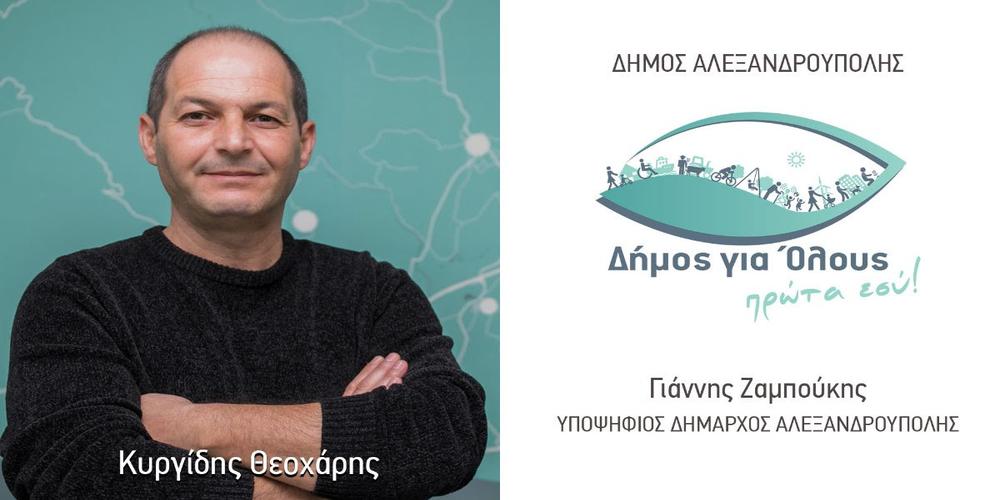 """Ο Θεοχάρης Κυργίδης υποψήφιος στην παράταξη """"Δήμος για Όλους – Πρώτα Εσύ!"""" του Γιάννη Ζαμπούκη"""