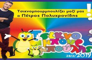 Ορεστιάδα: Αυτό είναι το πρόγραμμα του Τσικνομπουρμπούλη και η σειρά στην καρναβαλική παρέλαση
