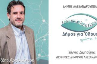 Αλεξανδρούπολη: Ο Νίκος Χατζόπουλος, κορυφαίο στέλεχος του ΣΥΡΙΖΑ Έβρου, υποψήφιος με τον Γιάννη Ζαμπούκη!!!