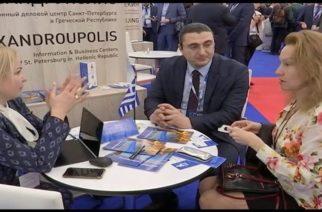 Ο Γκαμπαερίδης εκπροσώπησε τον δήμο Αλεξανδρούπολης στο Διεθνές Φόρουμ Συνεργασίας Μικρομεσαίων Επιχειρήσεων της Αγίας Πετρούπολης!!!