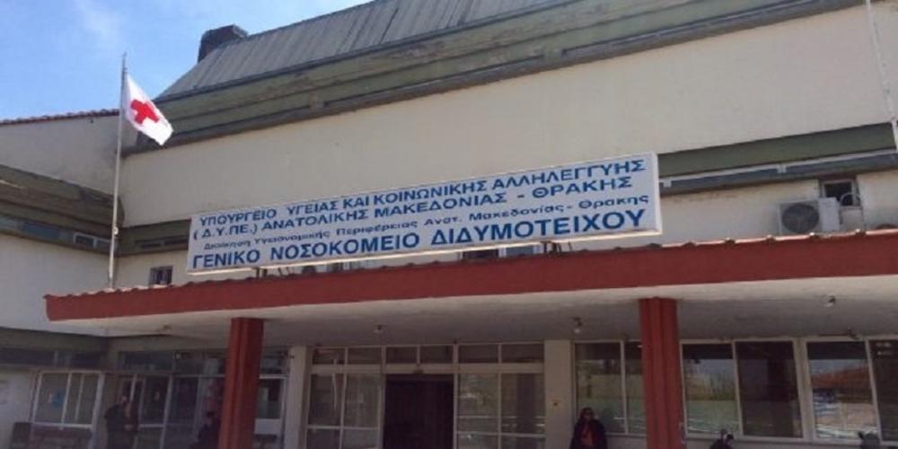 """Δημοσχάκης: Καρναβάλια οι βουλευτές ΣΥΡΙΖΑ του Έβρου – """"Μεταμφιέστηκαν"""" σε σωτήρες του Νοσοκομείου Διδυμοτείχου"""