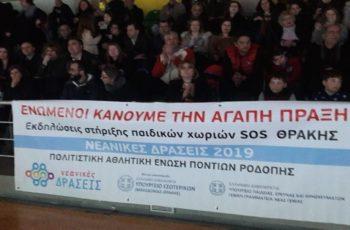 Εκδηλώσεις στήριξης των παιδικών χωριών SOS Θράκης