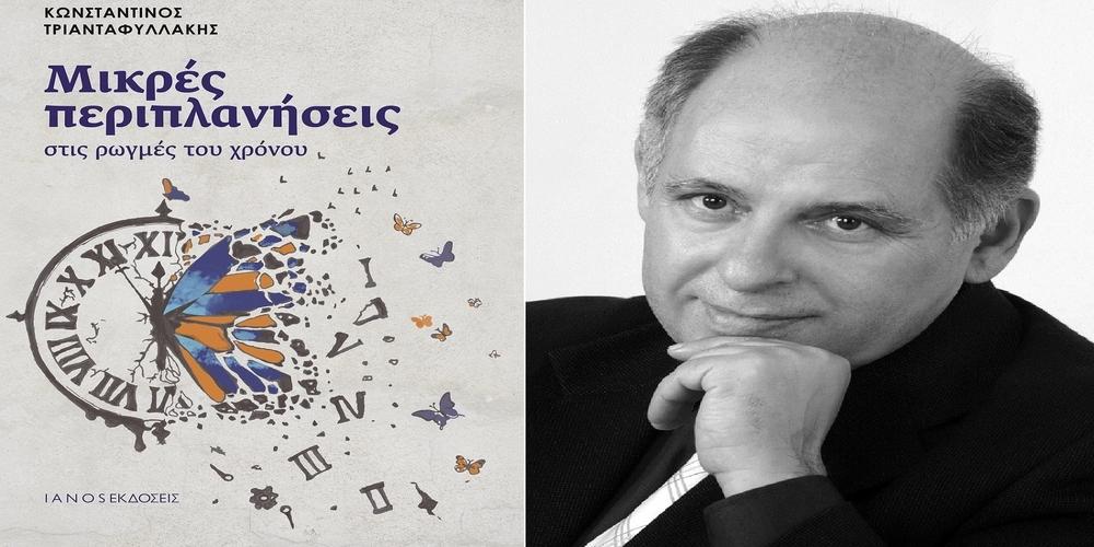 Παρουσίαση του βιβλίου του Εβρίτη συγγραφέα Κώστα Τριανταφυλλάκη «Μικρές περιπλανήσεις στις ρωγμές του χρόνου»