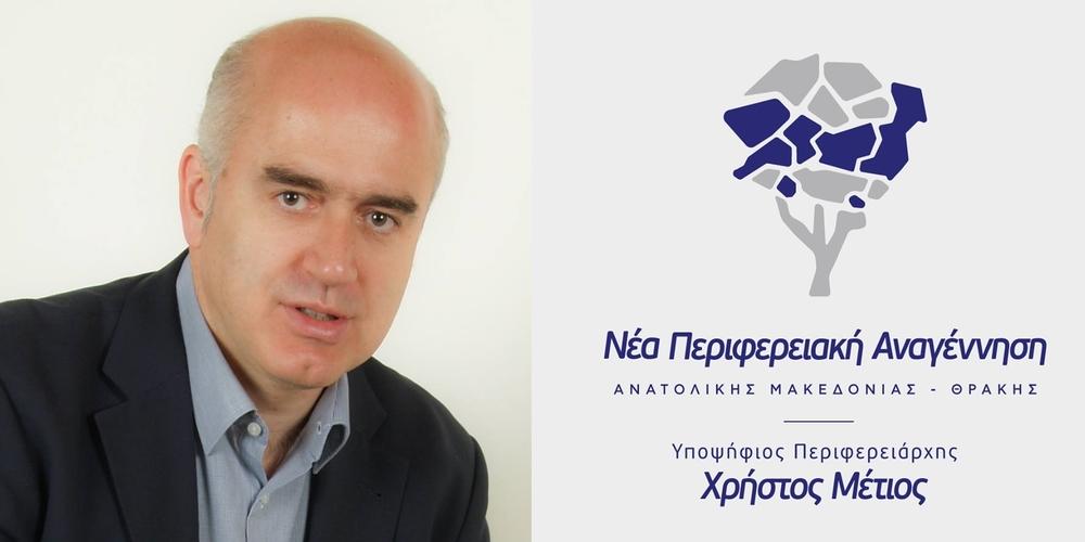 Μέτιος: Η ανανεωμένη «Νέα Περιφερειακή Αναγέννηση», εμπλουτίζεται με καινούργιες προτάσεις και νέους, ικανούς ανθρώπους