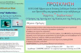 """Ορεστιάδα: Εκδήλωση για την ασφάλεια στο διαδίκτυο """"Χάρτης διαδικτύου"""""""