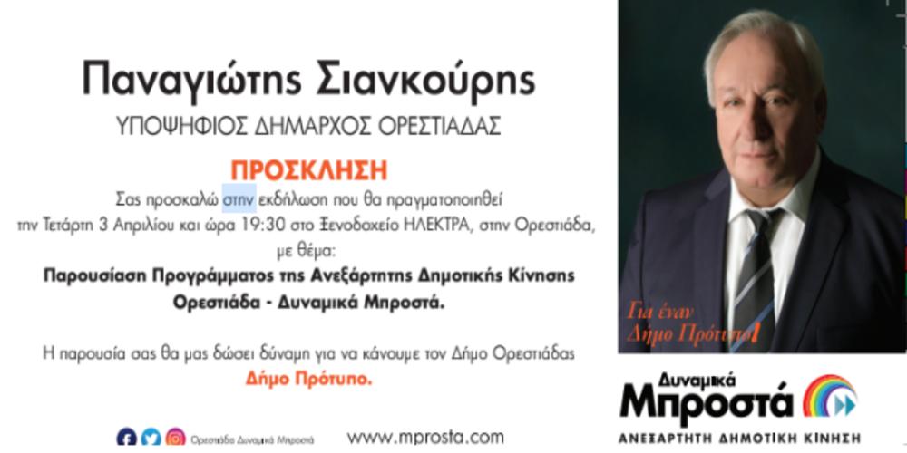 Ορεστιάδα: Το πρόγραμμα του θα παρουσιάσει ο υποψήφιος δήμαρχος Παναγιώτης Σιανκούρης (ΒΙΝΤΕΟ)