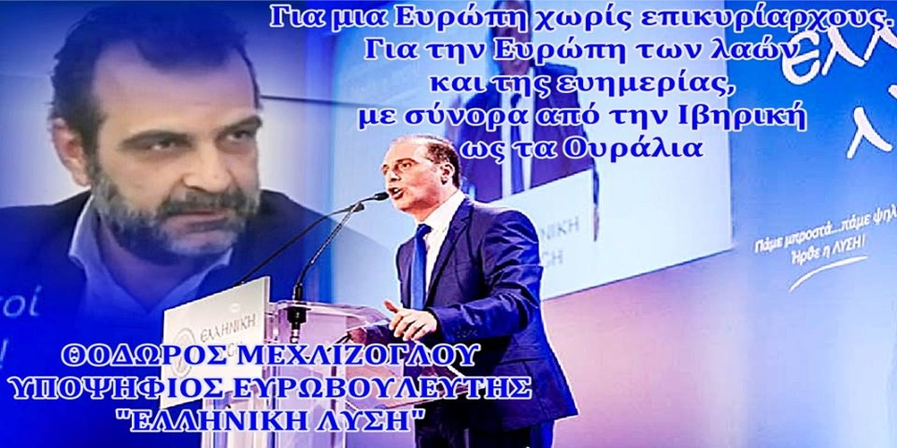 """Εκδήλωση από την """"Ελληνική Λύση"""" στον Βόρειο Έβρο"""
