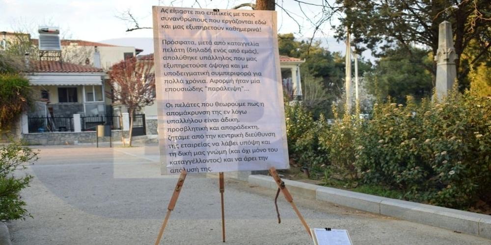 Ορεστιάδα: Αλληλεγγύη του κόσμου σε υπάλληλο Σούπερ Μάρκετ που απολύθηκε από καταγγελία πελάτη