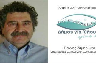 """Αλεξανδρούπολη: """"Μπαμ"""" με υποψηφιότητα Νίκου Ραπτόπουλου για την παράταξη του υποψήφιου δημάρχου Γιάννη Ζαμπούκη"""
