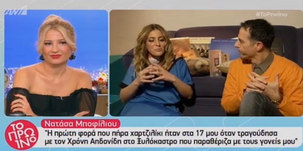 """Νατάσα Μποφίλιου: """"Ξεκίνησα επαγγελματικά τραγουδώντας θρακιώτικα με τον Χρόνη Αηδονίδη"""""""