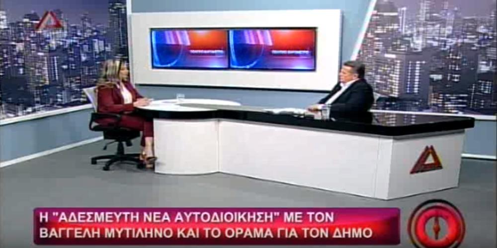 """Βαγγέλης Μυτιληνός: """"Η άμεση βελτίωση της καθημερινότητας των δημοτών είναι ο πρώτος μας στόχος"""""""