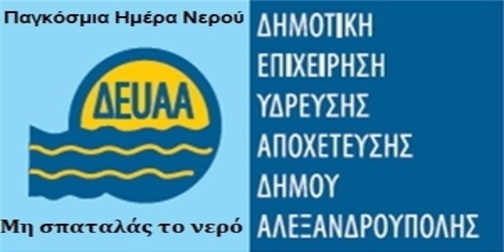 ΔΕΥΑ Αλεξανδρούπολης: Παγκόσμια Ημέρα Νερού 22 Μαρτίου – Επιστροφή στη βρύση