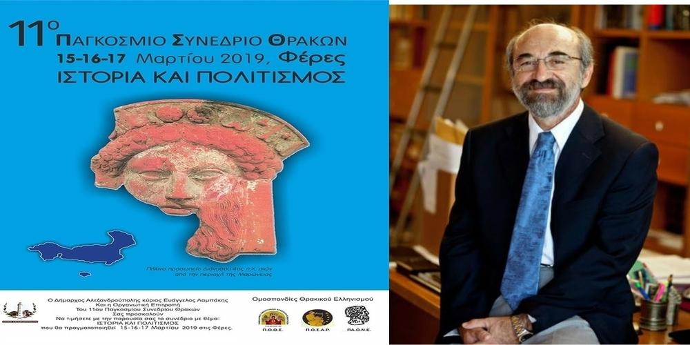 Ξεκινάει την Παρασκευή το 11ο Παγκόσμιο Συνέδριο Θρακών με αμέριστη στήριξη του δήμου Αλεξανδρούπολης