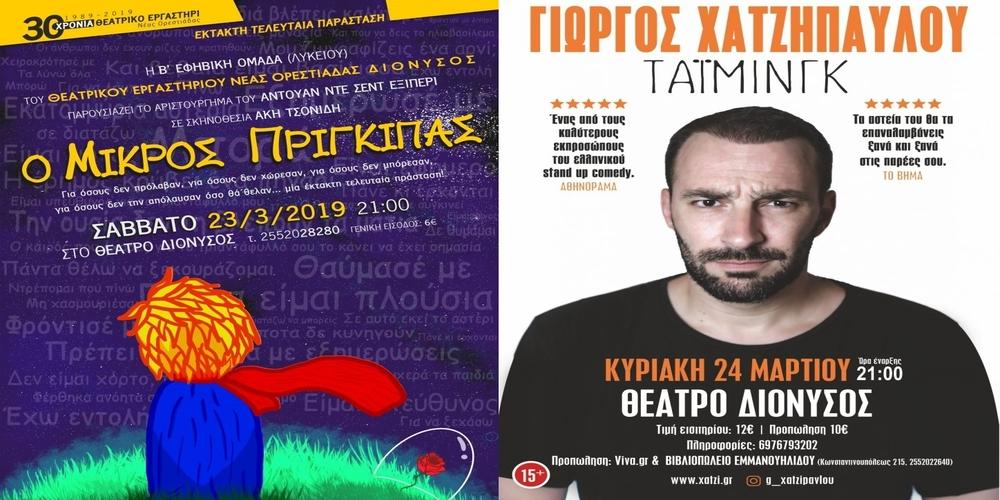 Ορεστιάδα: Δυο παραστάσεις το Σαββατοκύριακο στο Θέατρο ΔΙΟΝΥΣΟΣ