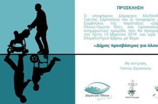 Αλεξανδρούπολη: Ενημερωτική ημερίδα «Δήμος προσβάσιμος για όλους» από τον υποψήφιο δήμαρχο Γιάννη Ζαμπούκη