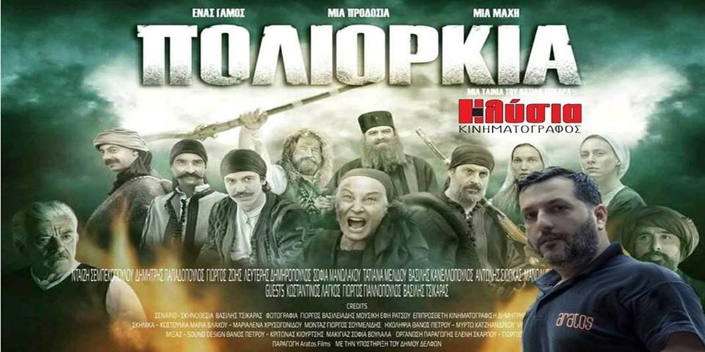 """Η ταινία """"Πολιορκία"""" του Εβρίτη σκηνοθέτη Βασίλη Τσικάρα, προβάλλεται σήμερα στον κινηματογράφο """"Ηλύσια"""" Αλεξανδρούπολης"""
