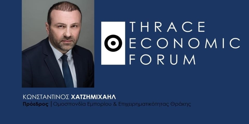 Θράκη: Οι 6 στις 10 επιχειρήσεις εμφανίζουν μείωση οικονομικών αποτελεσμάτων το 2018