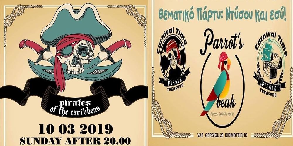 Διδυμότειχο: Pirates of the Caribbean σήμερα Κυριακή στο Parrot's Beak
