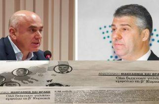 """Υποψήφιοι Τοψίδη: Τζάμπα πανηγύρισαν για φωτογραφία άρθρου των """"Νέων"""", αφού στο κείμενο αναφέρει άλλα!!!"""