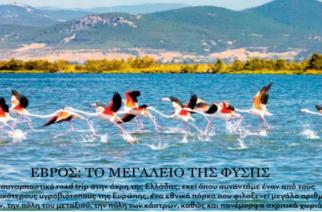 Αφιέρωμα στο νομό Έβρου το επίσημο περιοδικό της αεροπορικής εταιρείας AEGEAN