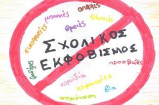 Διεθνής Ημέρα κατά του Σχολικού Εκφοβισμού στη Δημοτική Βιβλιοθήκη Αλεξανδρούπολης