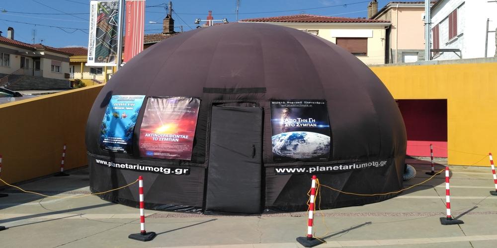 Σουφλί: Το Φορητό Ψηφιακό Πλανητάριο ταξιδεύει στο Μουσείο Μετάξης