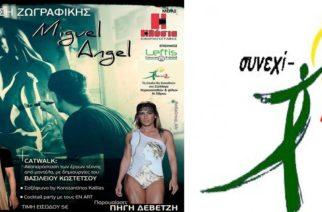 Φιλανθρωπική εκδήλωση του Συλλόγου Καρκινοπαθών ΣυνεχίΖΩ με έκθεση Ζωγραφικής του Μiguel Angel και Δεβετζή, Κωστέτσο