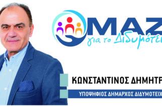 """Υποψήφιος δήμαρχος επίσημα Διδυμοτείχου ο Κώστας Δημητρίου, επικεφαλής της παράταξης """"Μαζί για το Διδυμότειχο"""""""