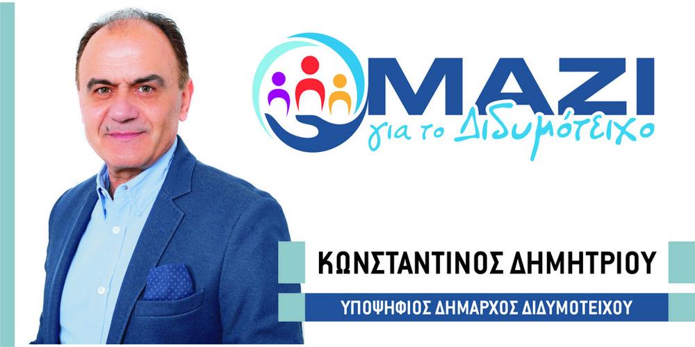 """cddaf437862 Υποψήφιος δήμαρχος επίσημα Διδυμοτείχου ο Κώστας Δημητρίου, επικεφαλής της  παράταξης """"Μαζί για το Διδυμότειχο"""