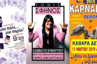 Δήμος Αλεξανδρούπολης: Αποκριάτικες εκδηλώσεις Σάββατο με Τόνι Σφήνο και Καμήλα την Καθαρά Δευτέρα στις Φέρες