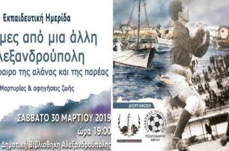 """Αλεξανδρούπολη: Εκπαιδευτική ημερίδα """"Το ποδόσφαιρο της αλάνας και της παρέας"""""""