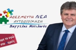 Μυτιληνός: Δεν πρόκειται να συνεργαστώ με κανέναν πριν τις εκλογές