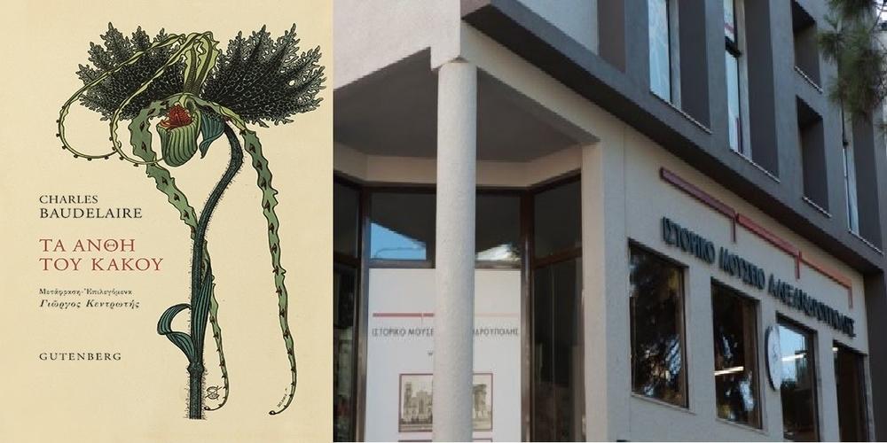 """Γιορτή ποίησης 2019: """"Tα Άνθη του Κακού"""" στο Ιστορικό Μουσείο Αλεξανδρούπολης"""