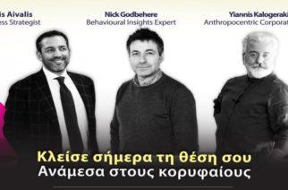 Το «The Mindspark» επιστρέφει στην Αλεξανδρούπολη με τους γκουρού του μάρκετινγκ