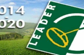 Σουφλί: Ημερίδα για την τοπική ανάπτυξη μέσω του προγράμματος LEADER