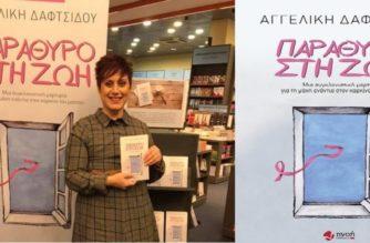 """Η Εβρίτισσα Αγγελική Δαφτσίδου, το βιβλίο της """"Παράθυρο στη ζωή"""" και η """"μάχη"""" με τον καρκίνο"""